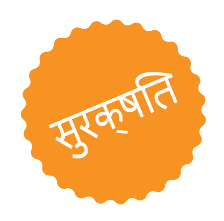 secured stamp in hindi