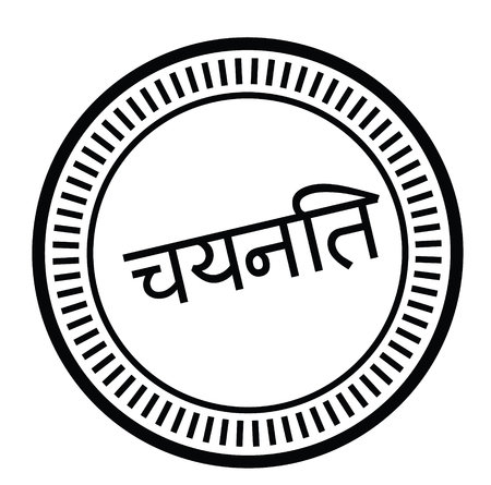 selected stamp in hindi Illusztráció