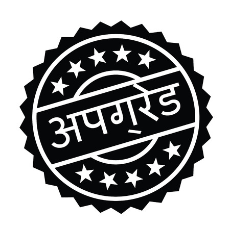 upgraded black stamp in hindi language. Sign, label, sticker