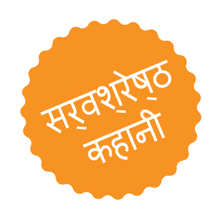 top story stamp in hindi Stock Vector - 107440819
