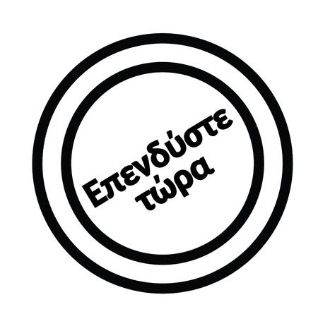 invest now black stamp in greek language. Sign, label, sticker Stock Vector - 110480301