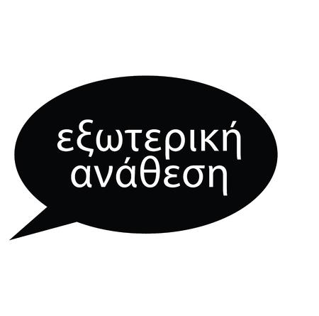 outsource black stamp in greek language. Sign, label, sticker