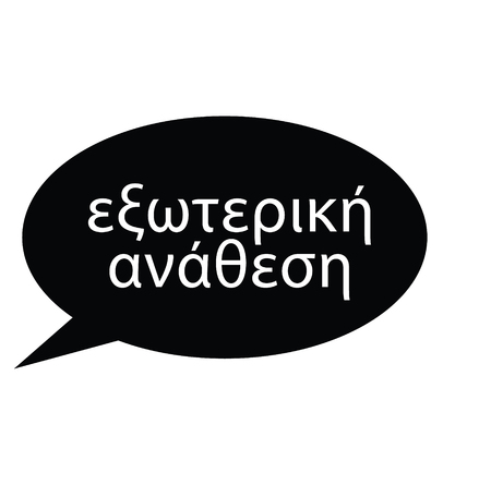 outsource black stamp in greek language. Sign, label, sticker