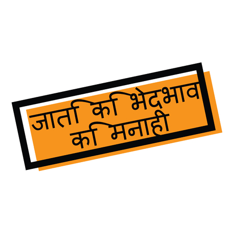 no to racism black stamp in hindi language. Sign, label, sticker.