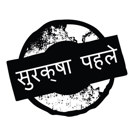 safety first black stamp in hindi language. Sign, label, sticker