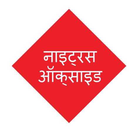 nitrous oxide black stamp in hindi language. Sign, label, sticker