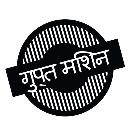 secret mission stamp in hindi