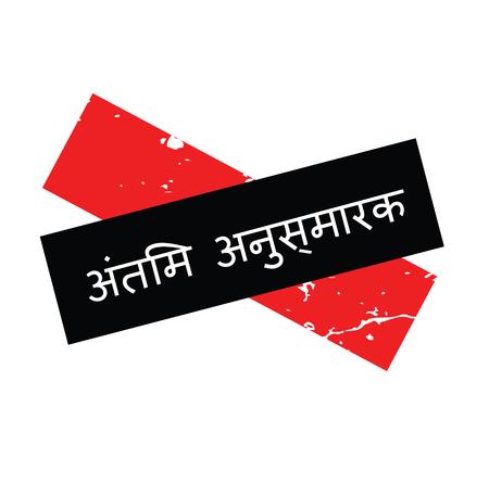 timbro nero di promemoria finale in lingua hindi. Segno, etichetta, adesivo