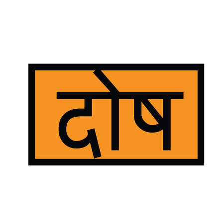 defect black stamp in hindi language. Sign, label, sticker