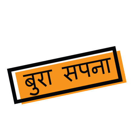 nightmare black stamp in hindi language. Sign, label, sticker