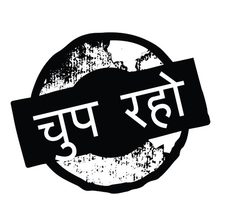 shut up black stamp in hindi language. Sign, label, sticker Banque d'images - 110480324