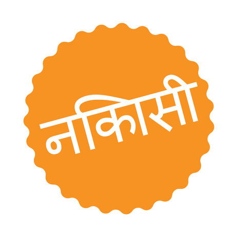 clearance stamp in hindi