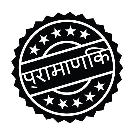 authentic black stamp in hindi language. Sign, label, sticker