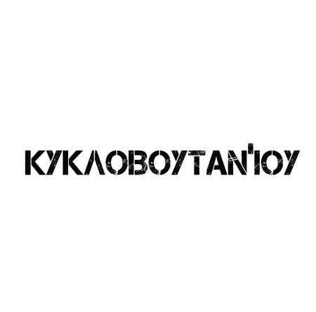 cyclobutane stamp in greek