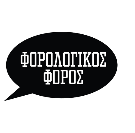 wealth tax black stamp in greek language. Sign, label, sticker  イラスト・ベクター素材