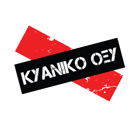 cyanic acid stamp in greek