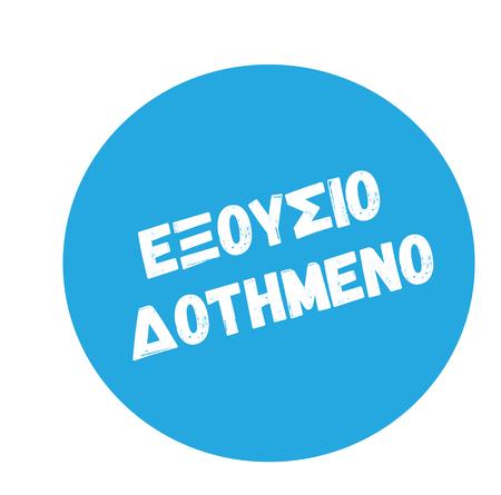 authorized black stamp in greek language. Sign, label, sticker