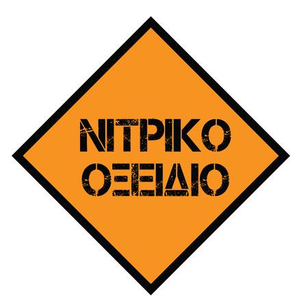 nitrous oxide stamp in greek
