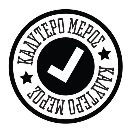 best party black stamp in greek language. Sign, label, sticker