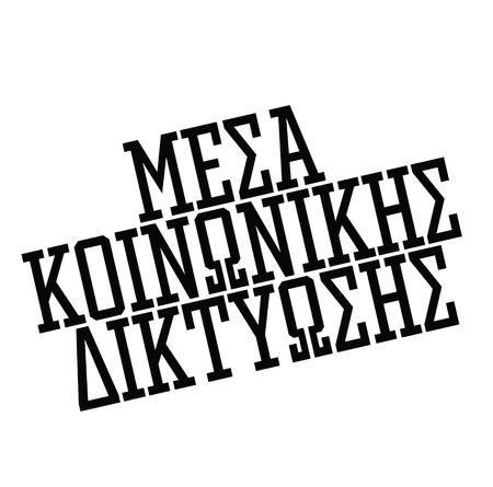 social media black stamp in greek language. Sign, label, sticker