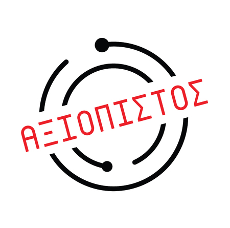 reliable black stamp in greek language. Sign, label, sticker