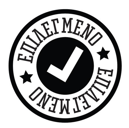 selected black stamp in greek language. Sign, label, sticker