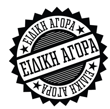 special buy stamp in greek
