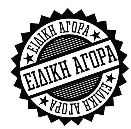 special buy stamp in greek