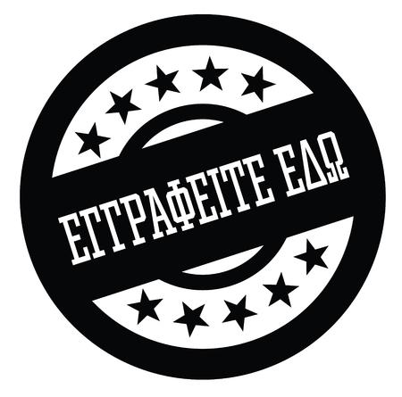 register here stamp in greek