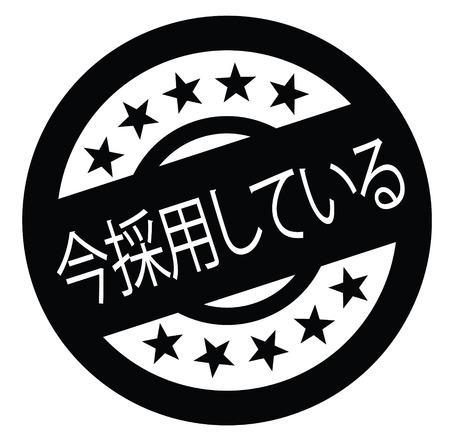 now hiring black stamp in japanese language. Sign, label, sticker  イラスト・ベクター素材