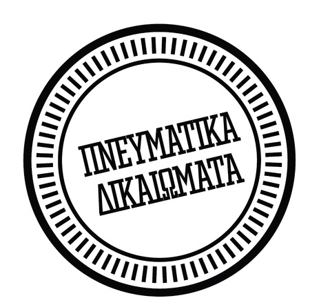 copyrighted stamp in greek