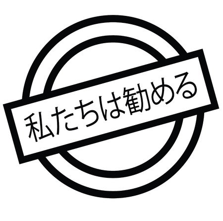 we recommend black stamp in japanese language. Sign, label, sticker