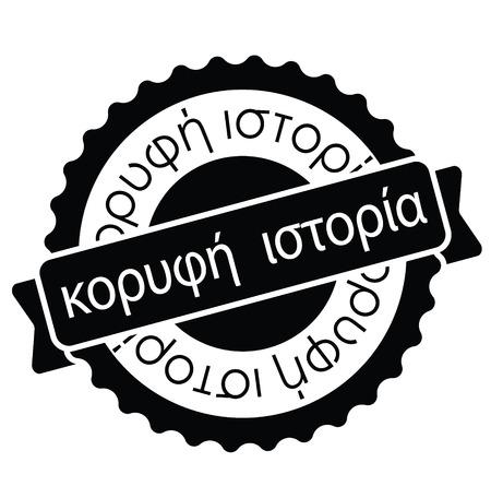 top story black stamp in greek language. Sign, label, sticker