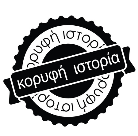 top story black stamp in greek language. Sign, label, sticker Stock Vector - 110434470