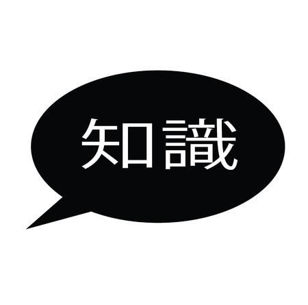 knowledge black stamp in japanese language. Sign, label, sticker