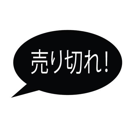 sell out black stamp in japanese language. Sign, label, sticker Vektoros illusztráció