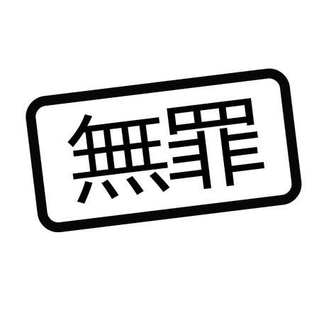 not guilty black stamp in japanese language. Sign, label, sticker