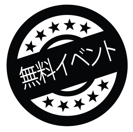 free event black stamp in japanese language. Sign, label, sticker