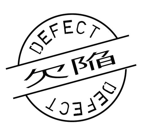 defect black stamp in japanese language. Sign, label, sticker 矢量图像