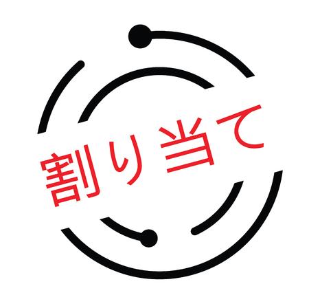 日本語で黒切手を割り当てています。サイン、ラベル、ステッカー