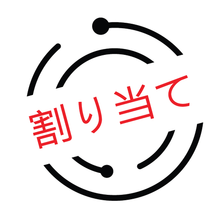 assignment black stamp in japanese language. Sign, label, sticker