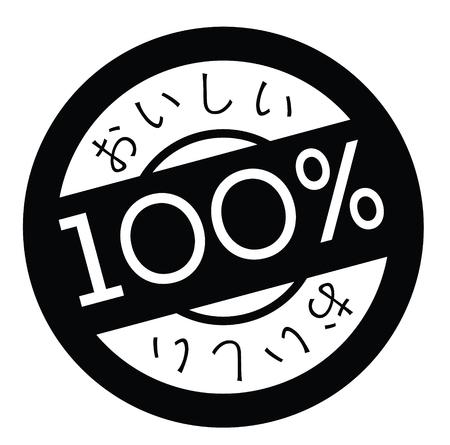 delicious black stamp in japanese language. Sign, label, sticker Vector Illustration