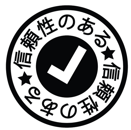reliable stamp in japanese