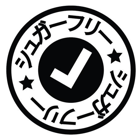 sugar free black stamp in japanese language. Sign, label, sticker