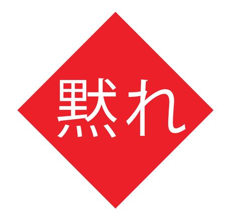 shut up black stamp in japanese language. Sign, label, sticker Banque d'images - 110434536