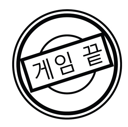 game over black stamp in korean language. Sign, label, sticker