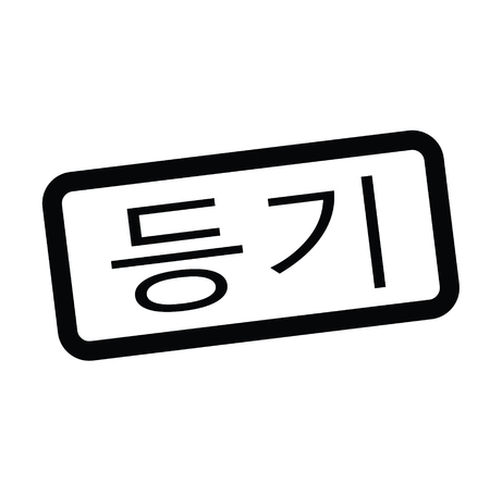 registered black stamp in korean language. Sign, label, sticker