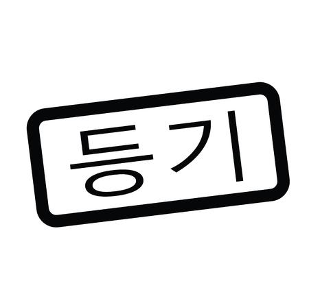 registered black stamp in korean language. Sign, label, sticker