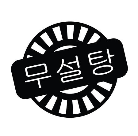 sugarfree black stamp in korean language. Sign, label, sticker  イラスト・ベクター素材