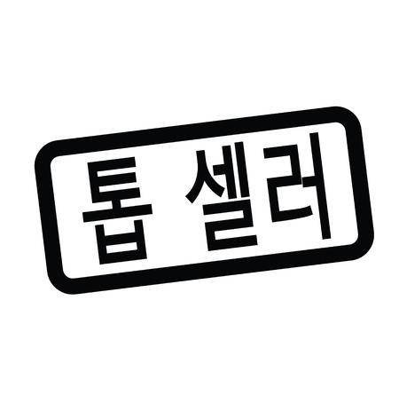 top seller black stamp in korean language. Sign, label, sticker